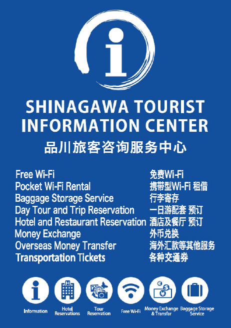 SHINAGAWA TOURIST INFORMAION CENTER