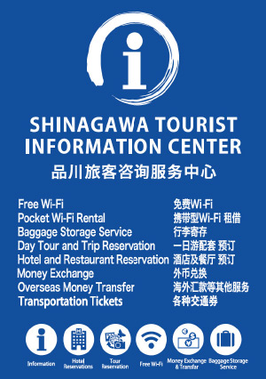 SHINAGAWA TOURIST INFORMATION CENTER